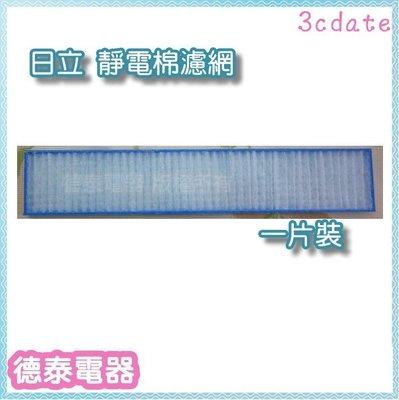 【現貨】HITACHI日立原廠~靜電棉濾網 一片販售 適用:RD-200FK、RD-200FS
