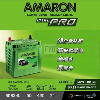 『灃郁電池』愛馬龍 Amaron 銀合金免保養 汽車電池 65B24L(46B24L)加強版