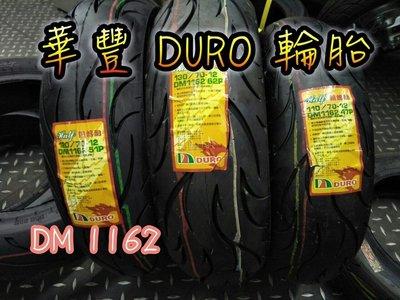 華豐輪胎 DURO DM1162 120/70-12 另售其它規格 130/70/12 110/70-12