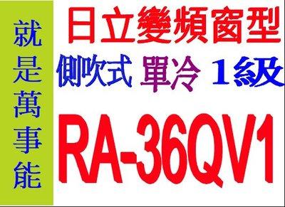 日立窗型變頻冷氣RA-36QV1 左吹式 含基本安裝 另售RA-28QV1 RA-36WK RA-28QV1
