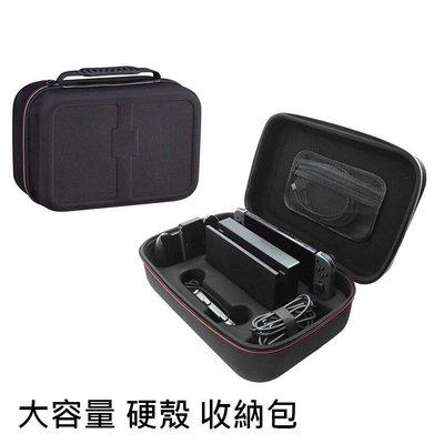 NS 大容量 收納包 硬殼包 保護包 收納 保護  防撞 主機包 任天堂 Nintendo Switch 現貨