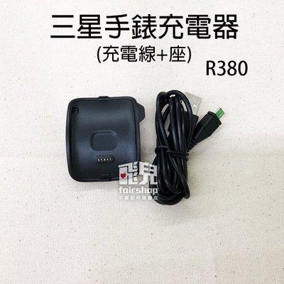 【飛兒】三星 手錶 充電器 (充電線+座) R380 共用 充電底座 充電線 30 17-6