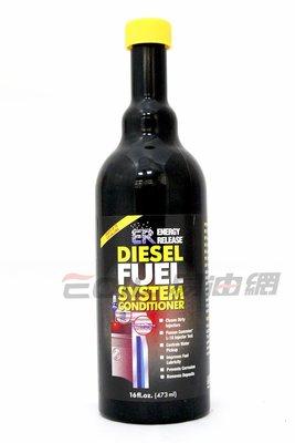 【易油網】ENERGY RELEASE DIESEL FUEL柴油車 燃油系統清潔劑 調理劑 柴油精 #2030