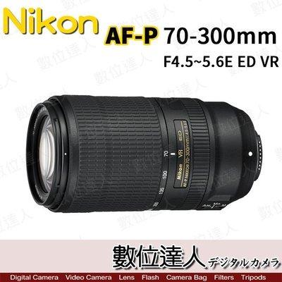 【數位達人】平輸 Nikon 尼康 AF-P 70-300mm F4.5-5.6 E ED VR / 全片幅 AFP版