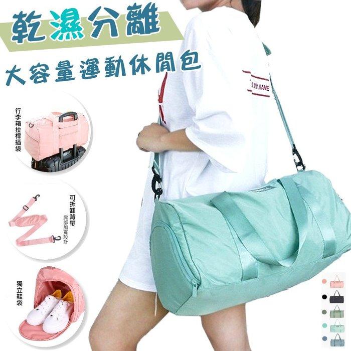【Bunny】輕旅行運動休閒多功能衣物收納包乾濕分離拉桿包(五色可選)