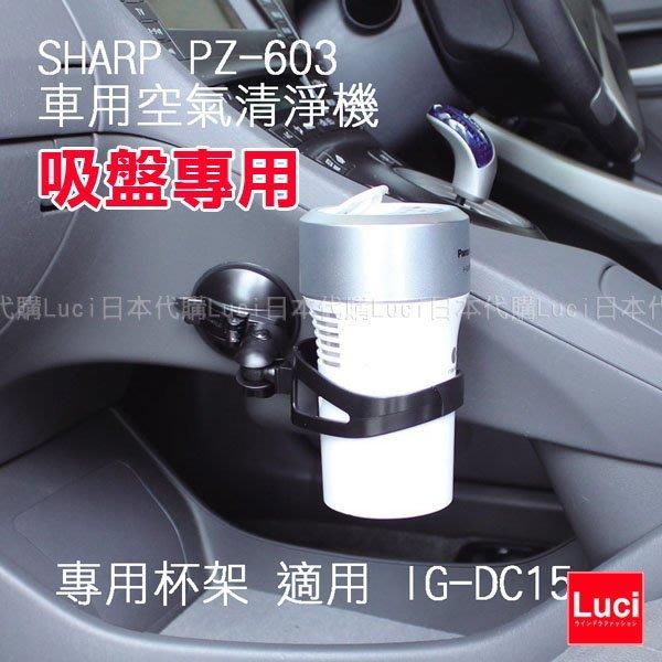 車用空氣清淨機 専用杯架 SHARP 夏普 吸盤專用 IG-DC15 PZ-603 GC15 HC15 LUCI日本代購