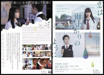 X~日本映畫-[愛在雨過天晴時]小松菜奈.大泉洋-日版電影宣傳單小海報2018-33