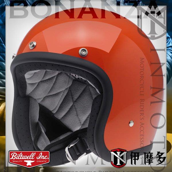 伊摩多※美國 Biltwell Bonanza 半罩 復古安全帽 美式 gogoro。 Hazard Orange 橘