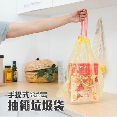 垃圾袋 手提抽繩式垃圾袋 不髒手 點斷式 45入/3捲【B023】