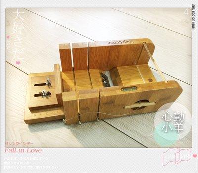 高級竹製豪華切皂器+修皂器+槽切+線切...