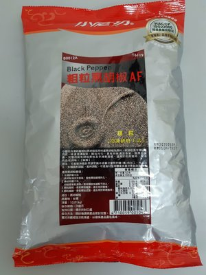 調味專家~【小磨坊】 粗粒黑胡椒(AF)使用冷凍研磨工法1000g/包$450~
