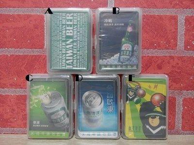 【824小鋪】台灣啤酒 - 台啤、金牌 經典蒐藏 5款不同圖案撲克牌