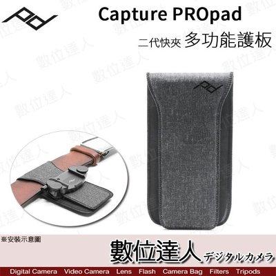 【數位達人】Capture PEAK DESIGN V3 PROpad II 二代快夾多功能 / 快板 快槍俠 多用途