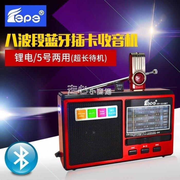 收音機 飛鵬Fepe1510便攜藍芽全波段插卡收音機充電筒藍芽音箱中短波調頻