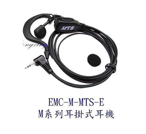 【通訊達人】MOTOROLA 耳掛耳機EMC-M-MTS-E_TLKR K9/T6/SX601/T5621/A3✰