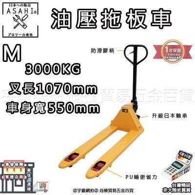 ㊣宇慶S鋪㊣刷卡分期|3T油壓拖板車 M號|台灣鐵牛 升降台車/升降車 耐重3000KG