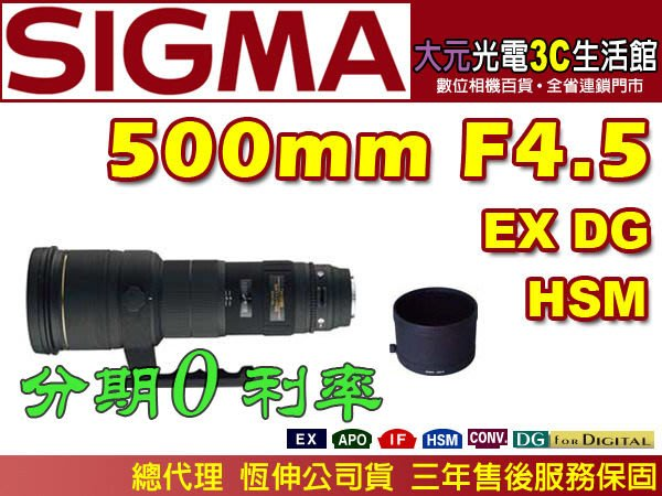 *大元˙新北*【保固三年】SIGMA APO 500mm F4.5 EX DG HSM 恆伸公司貨