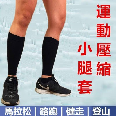 運動壓縮小腿套】防曬UV50+  可混搭優惠價 漸進式壓力 壓縮套 壓力套 腿套 緊身 路跑 慢跑