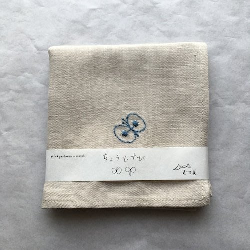mina perhonen 50cm 亞麻刺繡 方布巾 (淺灰藍蝴蝶)