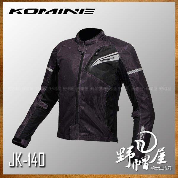 三重《野帽屋》日本 Komine JK-140 春夏款防摔衣 3D剪裁 網眼設計 七件式護具 另有女款。黑