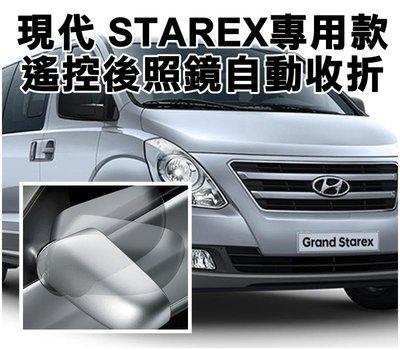 大新竹【阿勇的店】現代 STAREX 專用 升級遙控自動收摺 後視鏡自動收折 自動折鏡MIT台製