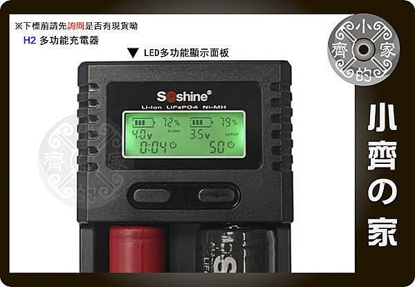 小齊的家 液晶 Soshine H2 3.7V鋰離子18650 3.2V磷酸鐵鋰 1.2V鎳氫 3號 4號 雙槽 雙充 快充 充電器