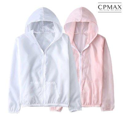 CPMAX 韓系薄款防曬衣 防紫外線 舒適輕薄防曬超強 夏天防曬外套 機車外套 騎士外套 防曬 W37