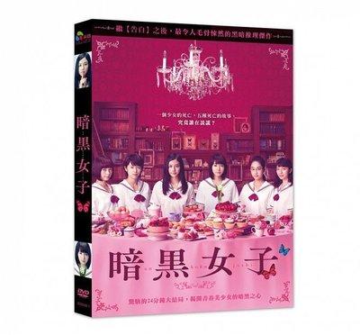 合友唱片 面交 自取 暗黑女子 DVD The Dark Maidens