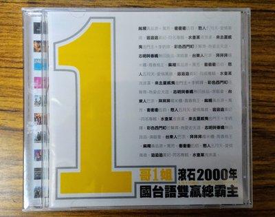 [影音雜貨店] 滾石2000年國台語雙贏總霸主 – 1哥一姐 CD – 全新正版 新北市