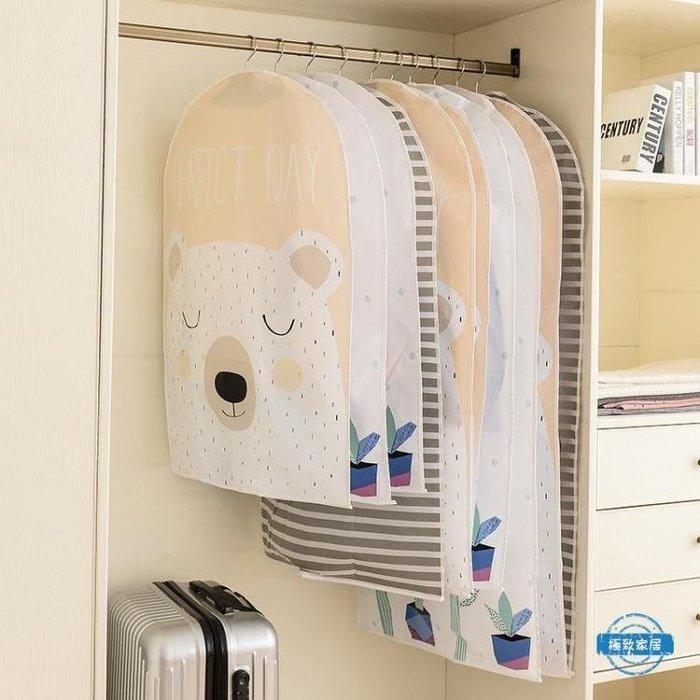 衣服防塵防水衣服防塵罩家用掛式大衣袋防潮衣物保護套子
