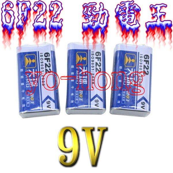 [yo-hong]天球勁電王 9V碳鋅電池 9V電池 9V鋅錳乾電池
