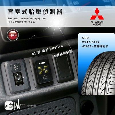 T6r【ORO W417 OE RX】三菱得利卡 盲塞式胎壓偵測器 台灣製 胎內式 胎壓 胎溫|BuBu車用品