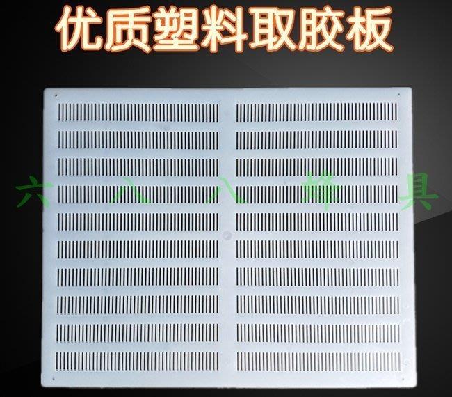 【688蜂具】蜂膠採集板 塑膠脫膠板 採膠器 集膠板 取膠器 蜂具 養蜂工具 採膠器 可自由剪裁 現貨