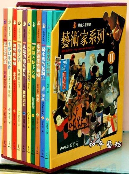 三民書局~兒童文學叢書:藝術家系列第二輯(共10冊)原價2580元.特賣只要$1990元