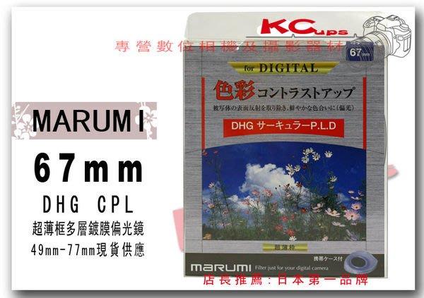 Marumi 67mm DHG CPL C-PL 多層鍍膜環型偏光鏡 另有 55mm 58mm 62mm 52mm 72mm 77mm【凱西不斷電】