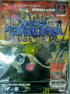 日本版 TAKARA 限定版 裝甲騎兵 Armored Trooper Votoms PLAYSTATION GAME