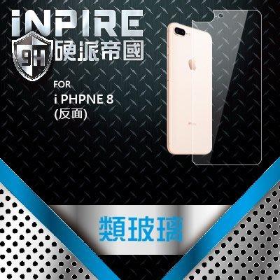 【非滿版】iNPIRE 硬派帝國 9H 0.12mm 極薄類玻璃 螢幕保護貼,iPhone 8 Plus 反面