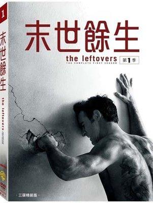 (全新未拆封)末世餘生 The Leftovers 第一季 第1季 DVD(得利公司貨)限量特價