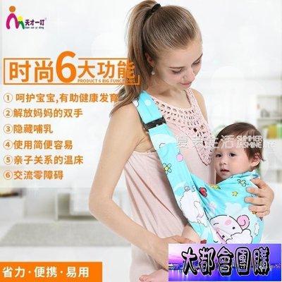 背帶 嬰兒背帶單肩橫抱寶寶喂奶背巾前抱兒童小孩抱巾四季 ·~大都會 ~