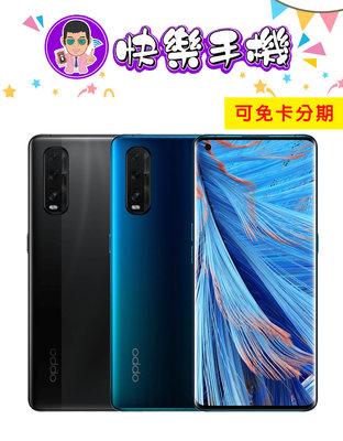 🎉快樂手機~萬華店/新莊店 OPPO Find X2 12+256G/可免卡分期/空機價25900