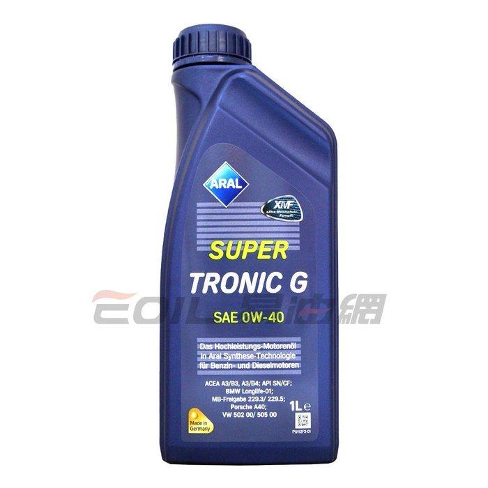 【易油網】ARAL SUPER TRONIC G 0W40 0W-40 合成機油 汽油車用 SHELL