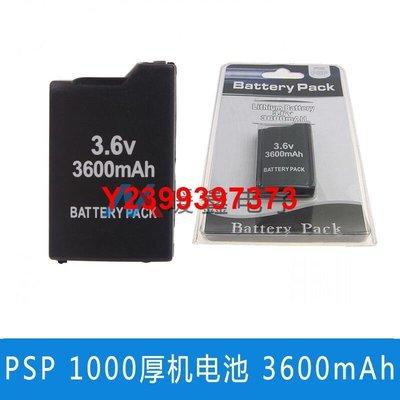 PSP 1000厚機電池 3600mAh PSP 1000電池