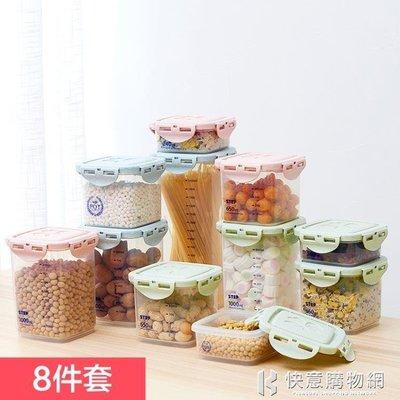 收納罐透明密封罐大容量食品收納盒8件套 廚房塑料五谷雜糧儲物罐 igo