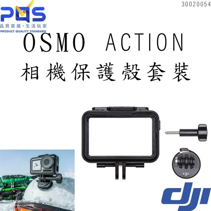 OSMO Action 相機保護殼套裝 DJI 大疆 快拆連接底座 緊固螺桿 保護殼 台南 PQS