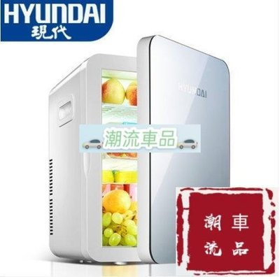 爆款~HYUNDAI現代20L車載冰箱迷你小型冰箱制冷宿舍家用車家兩用冷暖器單核制冷 效率高 大容量