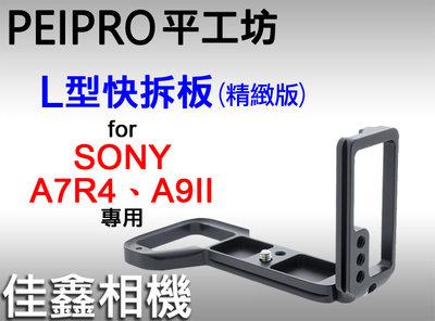 @佳鑫相機@(全新)PEIPRO平工坊 L型快拆板(精緻版)Sony A7R4、A9II專用 L型手把 Arca規格快拆