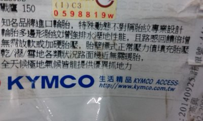 欣輪車業 Z6象牌專賣店 Z6 120/70-14 歡迎自取優惠價 2200元 現貨中 象牌Z6 象牌