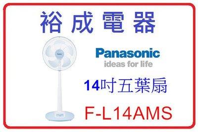 【裕成電器‧來電更優惠】國際牌14吋電風扇 F-L14AMS 另售 XA1472BRD 東元 FD-12BMF