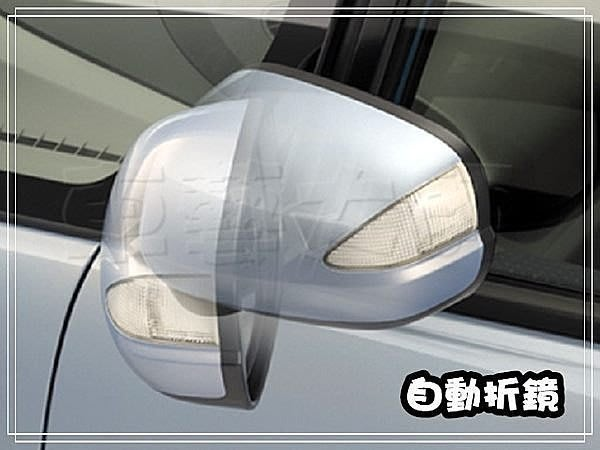 ☆車藝大師☆批發專賣 HONDA 5代 CRV 專用 自動折鏡 自動收折 後視鏡 自動收鏡功能 折疊