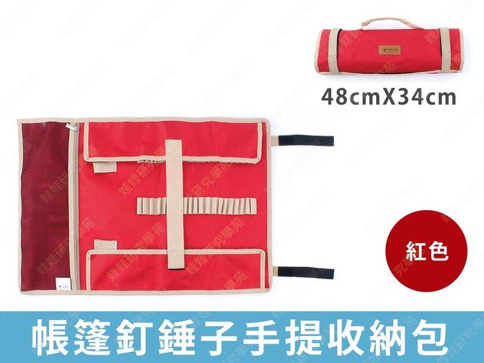 ㊣娃娃研究學苑㊣帳篷釘錘子手提收納包(紅色) 簡易工具包 營釘收納袋(TOK1355-1)